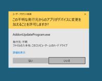 プログラム初心者なのでご教授ください。 C#でコードを書いています。 サーバーからクライアントのフォルダにファイルをコピーするプログラムを作成していて、添付の画像が表示されてしまいました。 プログラムには管理者権限を付与しています。 この画面を回避する方法をご教授いただけると幸いです。