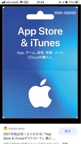 iTunesカードについてです。 今まで買ってきたiTunesカードは1500円や3000円な...