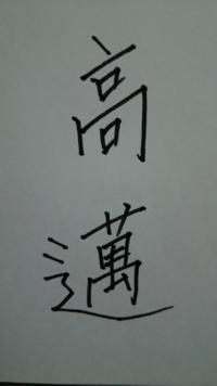 漢字の読み方が、分かりません。 どなたか、教えて頂けないでしょうか?  お願いします。m(_ _)m