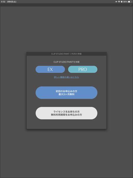 Clip studioのiPad版ですが、下2つを申し込まないでも体験版は利用できるのでしょか?上2つのEXまたはPROは申し込みもなしで無料で利用できる体験版ということでしょうか?