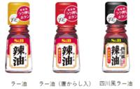S&Bのラー油の種類と辛さ順。  S&Bのラー油って3種類(黄、赤、黒)ありますが 辛さ的にはどれが一番辛いのでしょうか? 私は黄色をいつも使っています。 ラーメンとか餃子など、ラー油が好きなので多めに入れるのですが もっと辛くていいのにな、と思いました。  赤や黒は使ったことがないのですが、名前からすると辛さ的には 黄<赤<黒、という風にも見えますが、どうなのでしょうか? ...