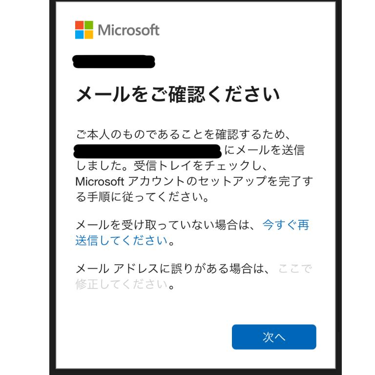 """メールアドレスを1文字間違えて設定してしまい、写真にある""""修正してください""""と言うところを押しても何も反応がないです。 """"次へ""""を押すと元のアプリの画面に..."""