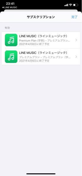LINEミュージック これ重複してますか? 削除の仕方が分かりません。削除の表示も出ないし、、 アプリ開いたら、「サブスクが終わったからもう一度支払って」て表示されたから支払ったら、今度は重複...