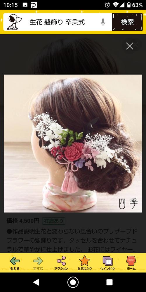 『シトラスリボン』について‼️ 先日、子供たちが学校で シトラスリボンを作成 持ち帰りました。 完成度もいい感じで(笑) 今月末 末の子の卒園式 来月には入学式があり 生花で髪飾りを作り 髪を結...