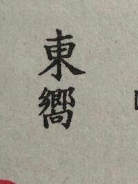 この漢字を現代仮名遣きのひらがなで書くと なんで読みますか?