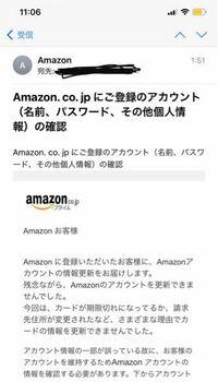 このメールが着ました。 ログインタップしたら詐欺メールの可能性!と出て、 調べたらAmazonプライムのロゴデザインは、 これじゃなさそうなんですが。 偽物決定で大丈夫でしょうか?