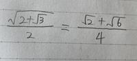 平方根の問題です。 なぜ左辺が右辺になるのでしょうか 変形の仕方を教えてください!
