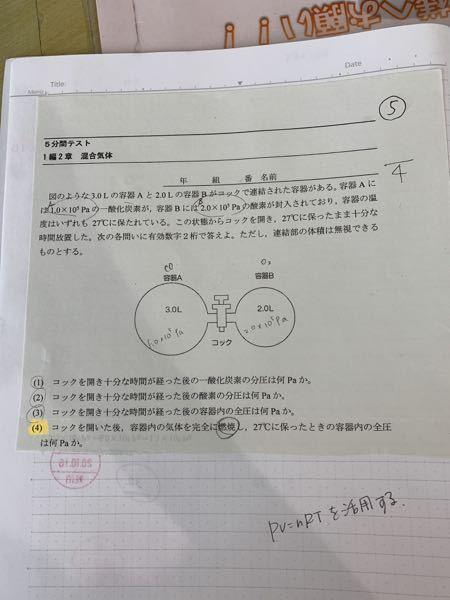 化学 混合気体 (4)の解説をして頂きたいです