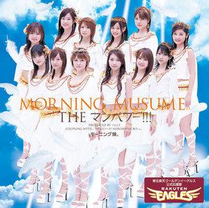 モーニング娘。の「THE マンパワー!!!」と、 AKB48の「GIVE ME FIVE!」の2曲で、 卒業ソングは、どっちですか? 分かる方は、お願いします。