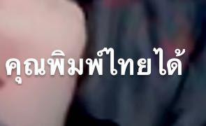 タイ語でなんと書いてあるか分かりますか?