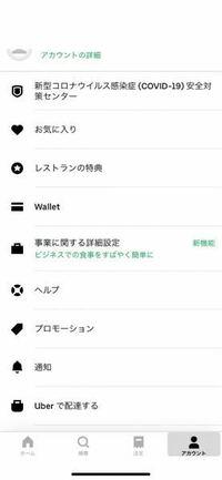 UberEATSで現金払い出来るようになりたいです。 お支払いという画面すら出てこないです。 自分は沖縄県のうるま市に住んでいます。 今日初めてUberEATSに登録しました。 クレジットカードなどは何も持っていません。