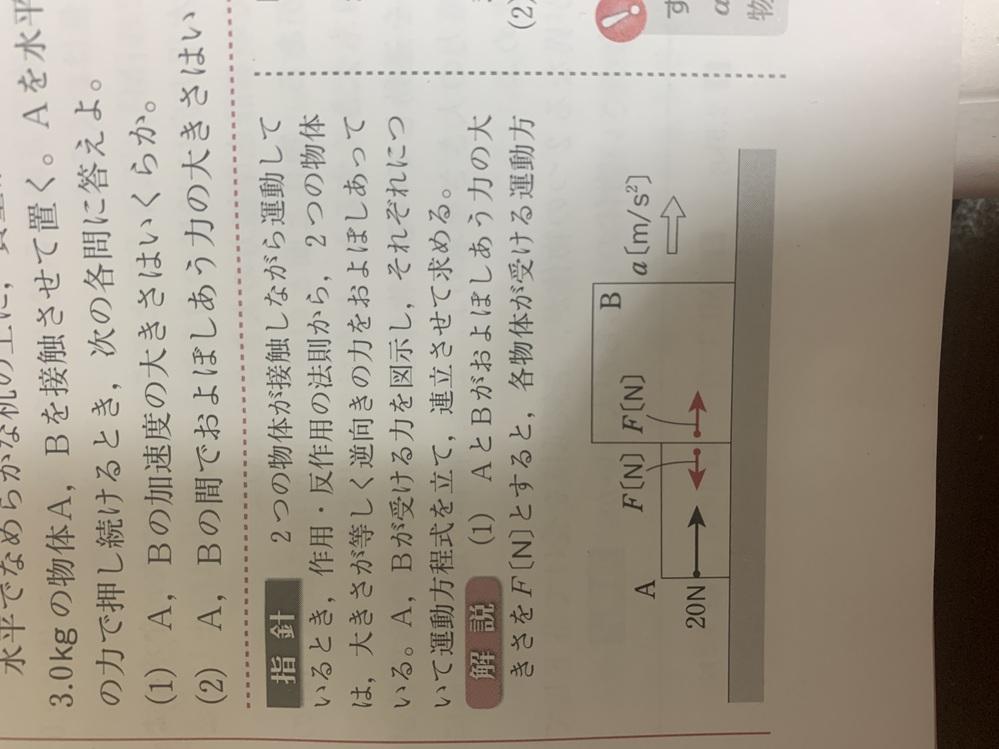 物理基礎についての質問です。 なぜBと接しているAを20Nの力で押したのにAがBを押す力が20Nにならないのでしょうか。