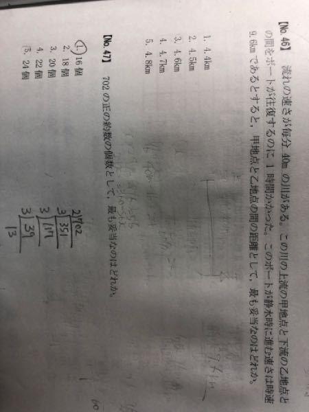 問46の解答わかる方いますか? よろしくお願いします!