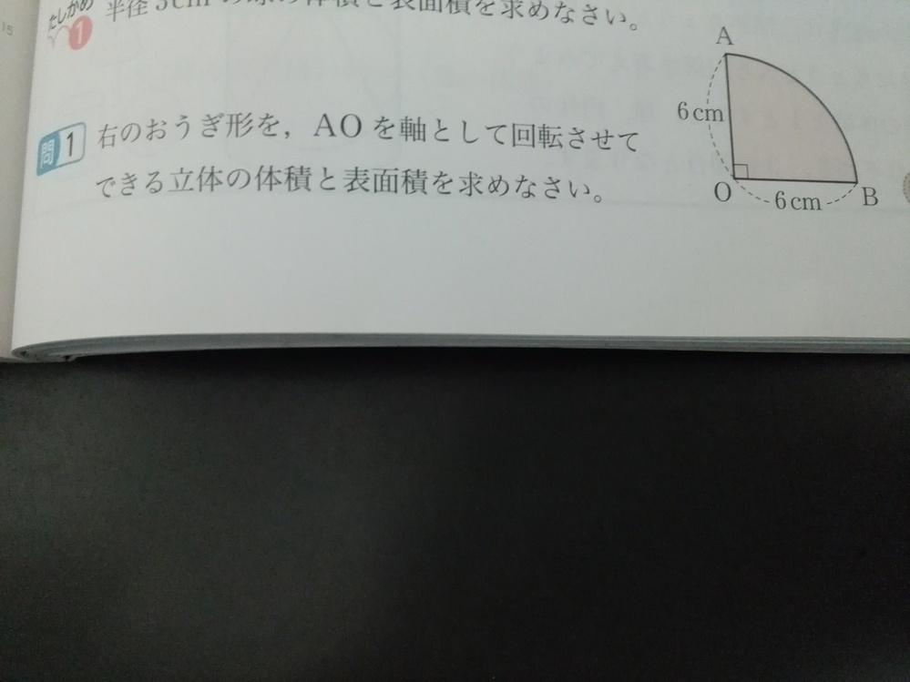 こんばんは。至急お願いします。中1球の体積と表面積の問題です。 下の写真の問題を教えてください。 誰か教えてください。お願いします。