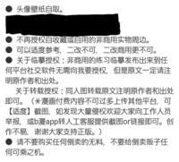 中国のイラストレーターさんが掲載している規約を和訳していただけないでしょうか。 自分で翻訳サイトをいくつか使って翻訳したのですが、理解しきれない部分が所々あり困っています。