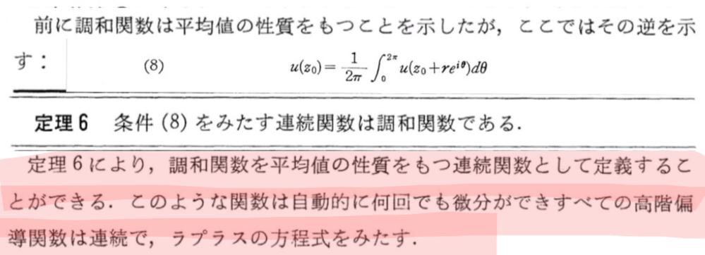 複素関数論、調和関数、平均値の性質 f(z):実数値複素関数に関して、(定理6)より、 f(z)が調和関数⇔f(z)が平均値の性質(8)を満たす連続関数 が成り立ちますが、 画像の赤い部分で「こ...