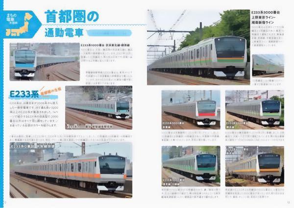 乗り鉄の方にお聞きしたいです。 都内を走る通勤型電車での乗り鉄の楽しみ方を教えて頂けますか?