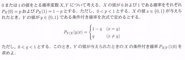 条件付き確率の問題についてです。解き方と答えを教えて教えて下さい。 ベイズの公式 P X|Y(x|y) = P(X∧Y)/P(Y) で求めるのかと思ったのですが、P(Y)がわからず困っています。...