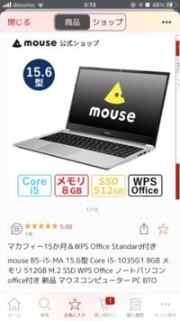 mouseコンピューターのB5シリーズをパソ購入しようと考えています。 今迷っている買い方として ・B5-i7(1065G7) パッケージ買いSSD512GB(SATA接続) 99800円 ・B5-i7(1065G7)SSD1TB(NMVe,PCLe接続)にカスタム 116300円 ・B5-i5(1035G1)SSD1TB(NMVe,PCLe接続)にカスタム 106300円  楽天...