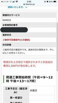 NURO光についての質問です。 12月下旬に新規申し込みをしたのですがかれこれ2ヶ月弱ずっと「ご提供可否確認中(1次確認)」の状態で、1回目の工事の予約すらもできていません。NUROからはお申し込み受付のメール、そ...