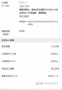 ホットペッパービューティーで予約した美容院について質問です。 美容院でカラーをしてもらいました。 記載の支払い金額とは別にカラー剤として2400円取られたのですが、これは正しいのですか?初めてなのでよくわからなくて、、