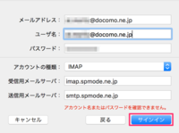 MacBookでドコモメールの登録をしたいのですが、合っているのにアカウント名またはパスワードを確認できませんとなってしまいます。 送受信用メールサーバも下の画像の通りになっているのですができません。送信用メールサーバの方も「imap.spmode〜」としてみたら登録はできたのですが受信しかできない設定になってしまいました。対処法を教えてください。