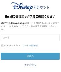 Disneyplusを使っているのですが、ahamoを使うとキャリアメールを使えなくなるとのことなのでメールアドレスを変えたいのですが、 @docomo.ne.jp のメールをどこから見ればいいのか分かりません。ちなみにdアカウントはiCloudのメールアドレスを使っています。