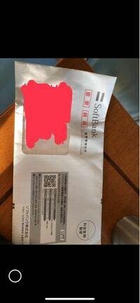 ソフトバンクのお問い合わせ窓口について ソフトバンクから[重要書類在中]と書かれた封筒が届きましたが、宛名が別の方でした。 住所は私の住所となっています。  この場合、どこに問い合わせれば良いのでしょ...