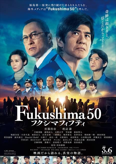 Fukushima50 どうでしたか?