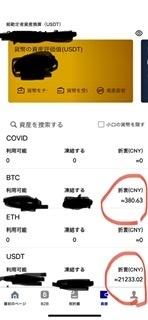 ビットコイン資産のこの右の数字はどういう意味ですか? このお金は返っては来ませんか?