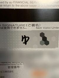 クレジットカードの署名について このように、ゆの字を微妙に直していますが、ちゃんと観察すればわかる程度です。 署名を書き直しのために再発行するのも面倒くさいので、これでも問題ないでしょうか?