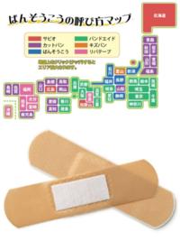 絆創膏、地域によって呼び名(呼び方)が違うようですが、みなさまはなんて呼んでますか? もしよろしければ、お住いの都道府県と呼び名を教えてください。 . 私は、生まれも育ちも東京と千葉ですが 「絆創膏」 と呼んでいます。