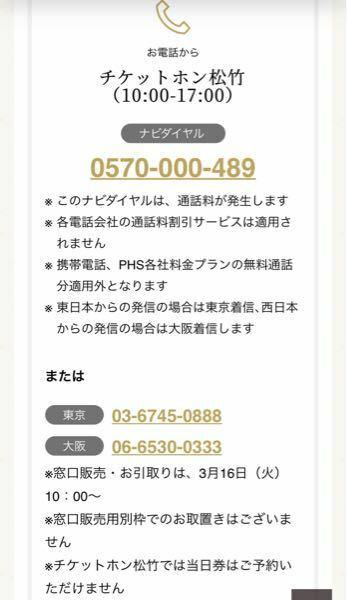 歌舞伎のチケット買う時は、この3つのうちどれがに電話掛ければいいんですか?