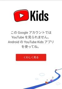 YouTubeを検索から見ようとすると、「このGoogleアカウントではYouTubeを見られません。AndroidのYouTube kidsアプリを使ってね。」と出てきます。 どうしたらYouTubeを見られるようになりますか?
