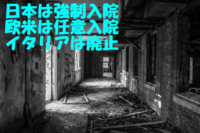 なぜ日本人は、人口の1%を、 内因性の精神病と強制診断して、 強制入院強制投薬により、 強制的に脳を萎縮させて、 生涯の痴呆としますか。   法治主義よりも、 強制的な精神医療を、 上位に置く日本型の社会が、 諸外国にありますか。  精神病の症状を、 国民が確認検証する制度がなく、 事実をだれも知ることができません。  公文書に記述した精神科医の文章が、 確認検証できる精神医療の事実の 全部...