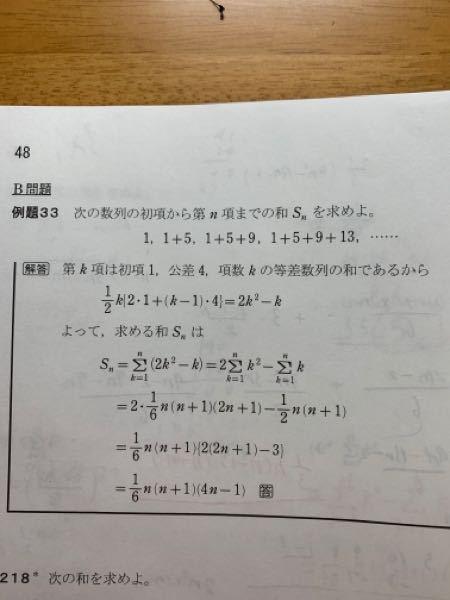 数列の質問です。第k項の公差はなぜ4になるのですか。