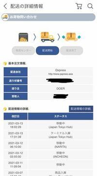 Qoo10について。 下の写真の、Japan Tokyo Hub とは何ですか? また、どこにありますか?  そして、いつ頃届きますかね?  ご回答お願いします。