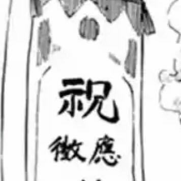 漫画に出てきた漢字が調べても分かりません。 戦争が始まって主人公に赤紙がきた ↓ 入営するだけでまだ戦地に行くとは決まっていない ↓ 町の人たちに見送られるシーンで、 旗に「徴○」と、主人公の名前が書かれています。 右から読んでいた時代なら○徴ですか? まだれの漢字、したごころの漢字で調べましたが分かりませんでした。 よろしくお願いします。