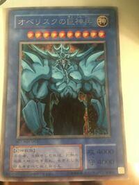 遊戯王初心者です。 このオベリスクの巨神兵のカードはヤフオクに出したら大体何円で売れますか?