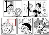 ○に入るカタカナは何でしょうか? ジョンと洋子はドラえもんを観ていた 。 ジョン「そういえば 日本人の親はダメな子のほうが好きは本当ですか?」 洋子「出来の悪い子ほどかわいいとは言うわね 程度によると思う...
