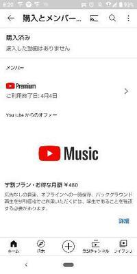 YouTube Premiumについて 3ヶ月の試用期間で契約を解除したいのですが、この画面ならこの期日で契約解除されますか?