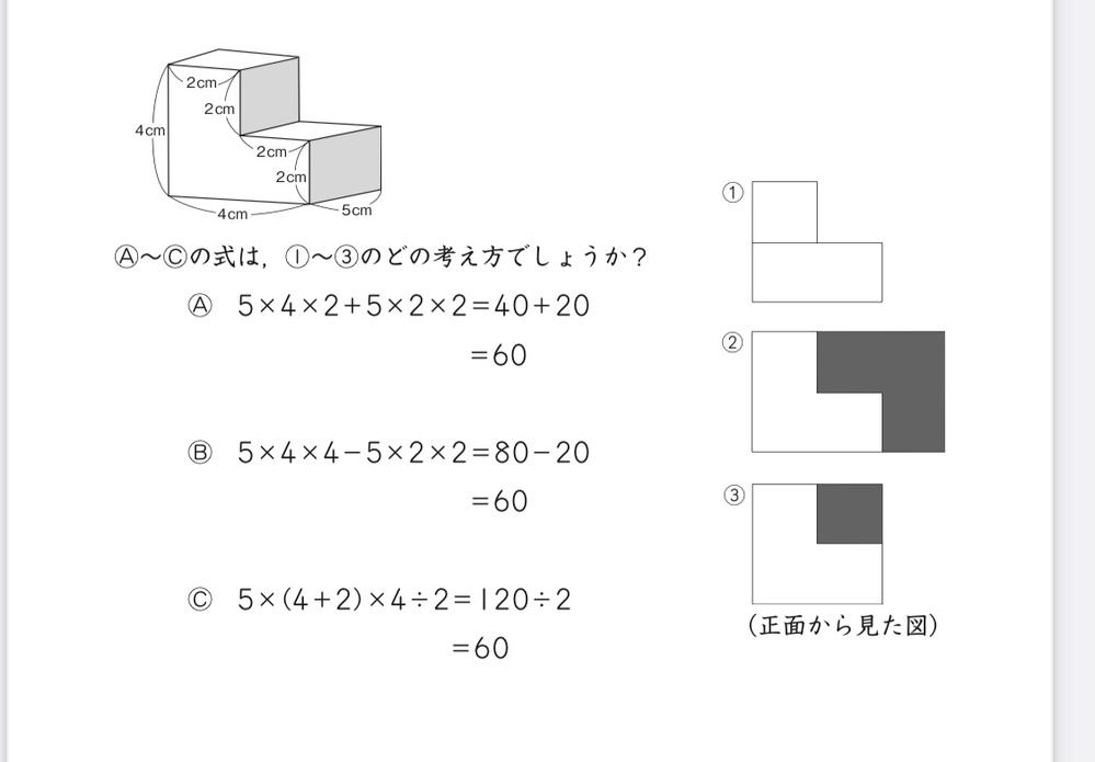 小学算数の質問です。 ②のような解き方をしていいのは立体がどのような形の時ですか?