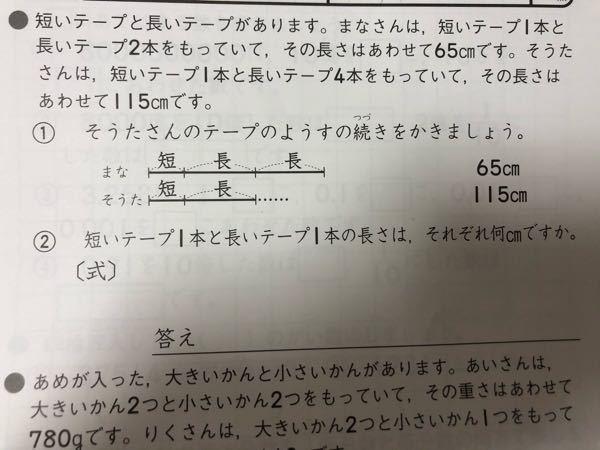 小学生の算数の問題②を教えていただきたいです。よろしくお願いします!