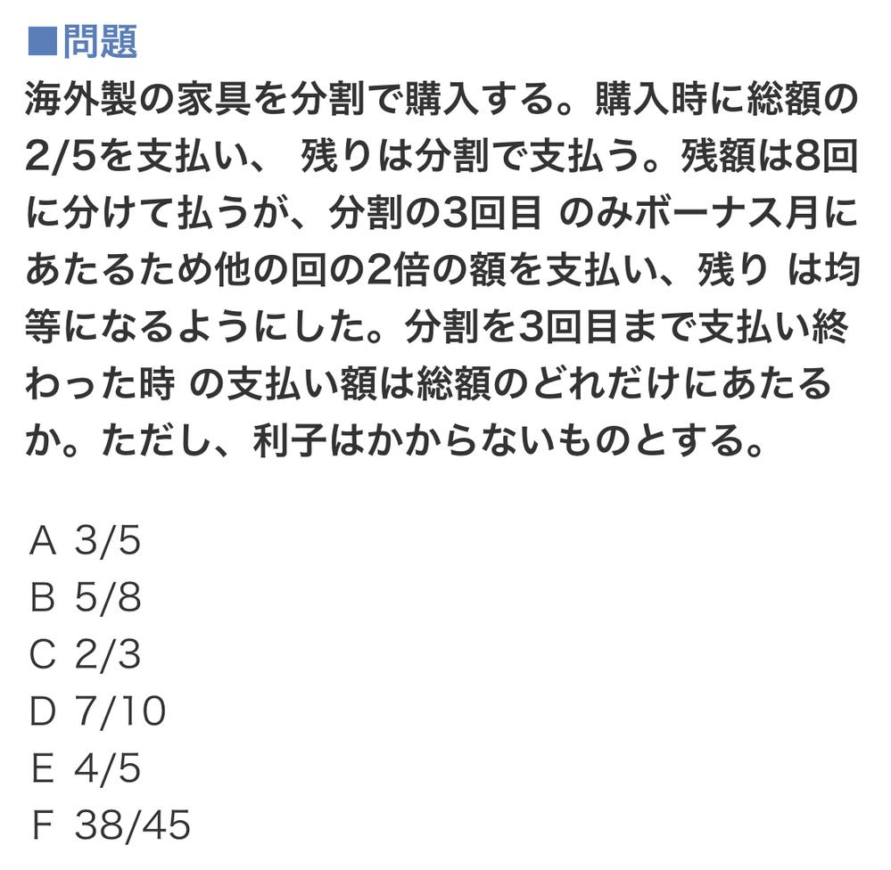 代金の支払いに関する問題。 答えがCの3分の2になるらしいのですが、どう計算してもDの10分の7にしかなりません。 助けてください。