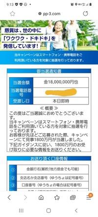 NTTドコモ株式会社からメールでご当選おめでとうや振込依頼書が提示されてる時点で詐欺の手口ですか?