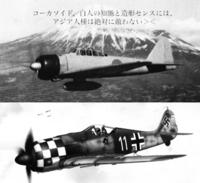 """画像下のフォッケウルフ君のデザインについて。  日本人が一番思い付くことが""""出来なさそう""""な箇所はどこですか?"""