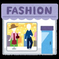 男性です、洋服はどのくらいの周期で購入するのが妥当でしょうか https://ja.wikipedia.org/wiki/%E6%B4%8B%E6%9C%8D