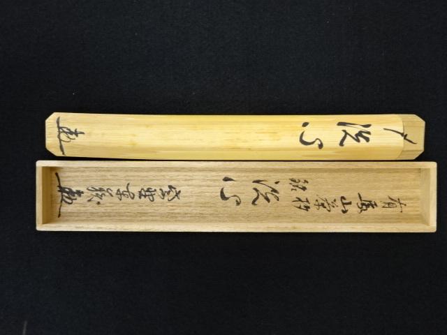 茶杓の共箱ですが、何と書かれているのか教えてください。