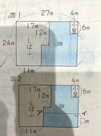 小学四年生 算数の問題です。 2問ともだいぶ頑張ったみたいですが、答えに辿り着けず..やり方も教えてください。 よろしくお願いします。  ‥‥‥‥ 写真の図1のように,たて24m,横27mの長方形の形をした土地があります。 小屋の部分は長方形で,それ以外はしばふと畑に区切られています。ただし,かどは全部直角です。  Q(I) 畑の部分の面積は何㎡ですか。  ‥‥  畑の部分を1本の直線で分け...