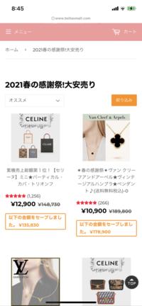 CELINEのバッグが欲しいのですがさすがに約15万のものが2万はやっぱり詐欺とか偽物ですよね?